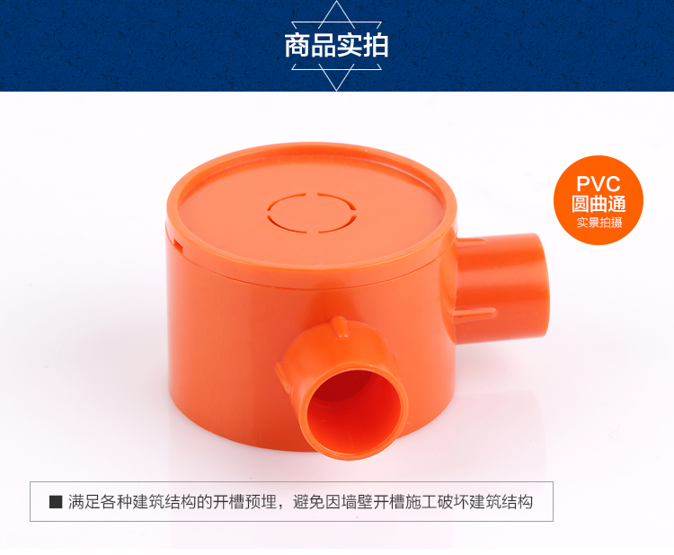 PVC圆曲通接线盒_01.jpg