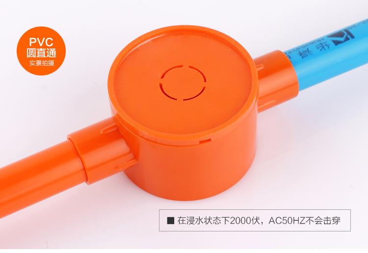 PVC圆直通接线盒_06.jpg
