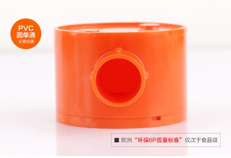 PVC圆单通接线盒_02.jpg