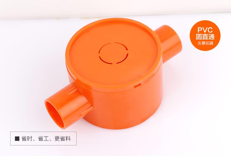 PVC圆直通接线盒_03.jpg