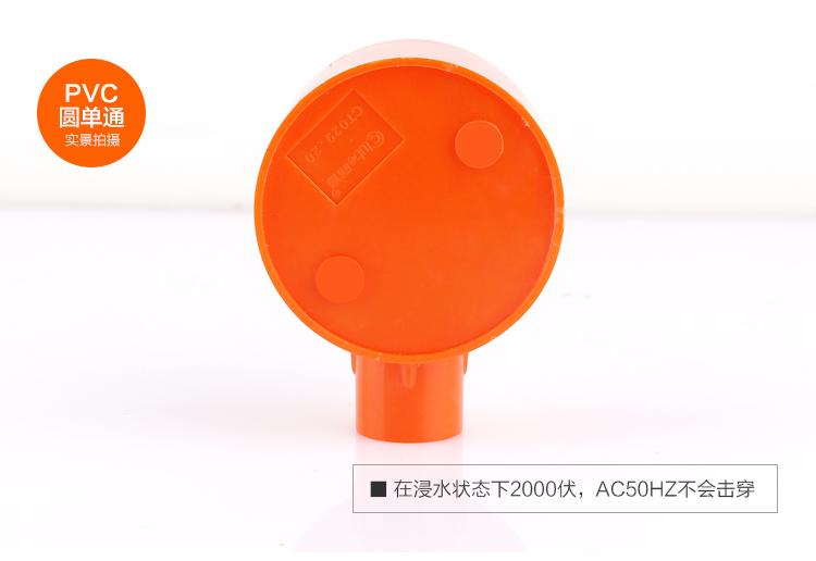 PVC圆单通接线盒_06.jpg