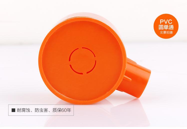 PVC圆单通接线盒_05.jpg