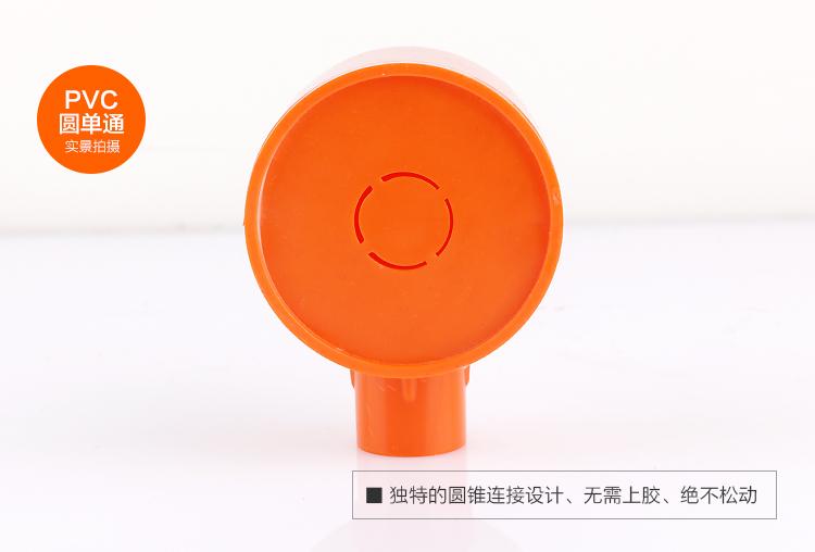 PVC圆单通接线盒_08.jpg