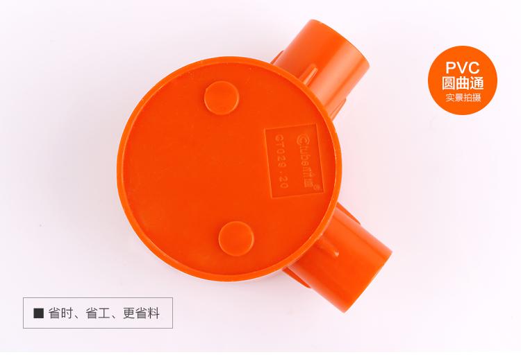 PVC圆曲通接线盒_03.jpg