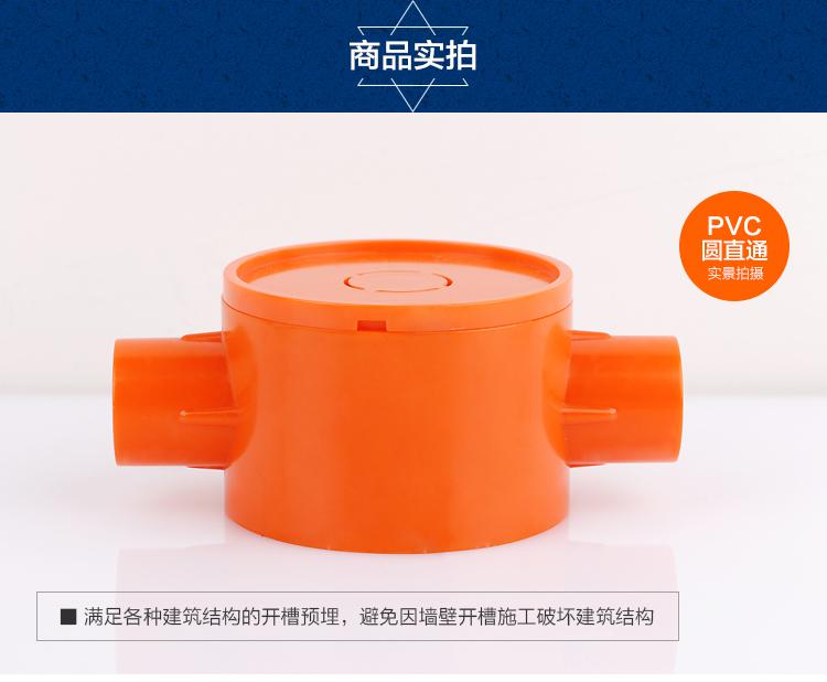 PVC圆直通接线盒_01.jpg
