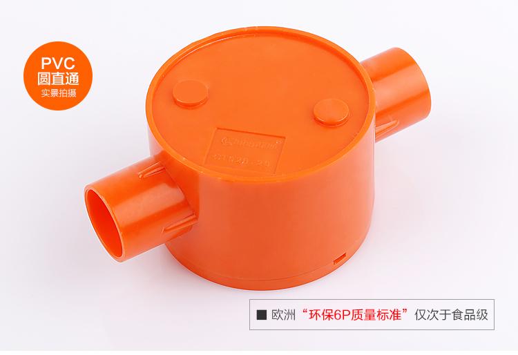 PVC圆直通接线盒_02.jpg