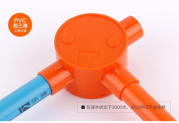 PVC圆三通接线盒_06.jpg
