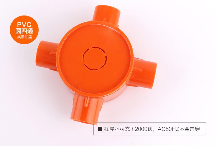 PVC圆四通接线盒_06.jpg