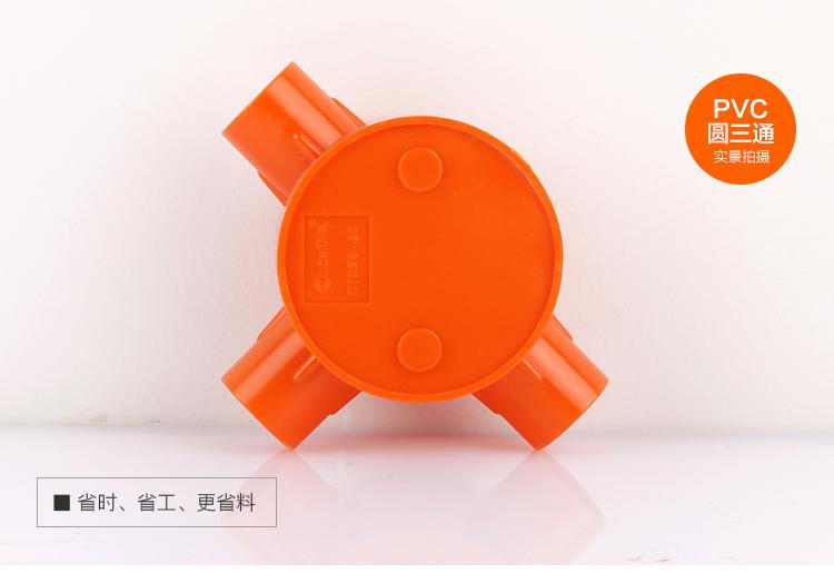 PVC圆三通接线盒_03.jpg