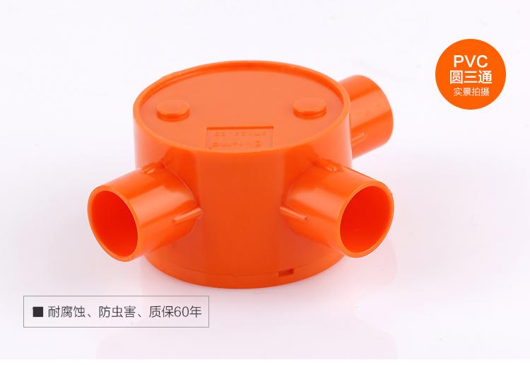 PVC圆三通接线盒_05.jpg