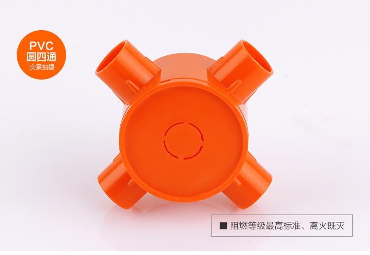 PVC圆四通接线盒_04.jpg