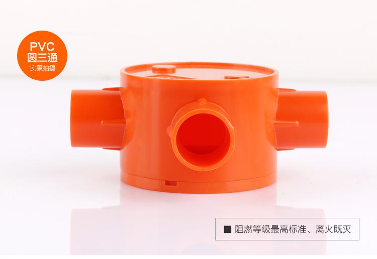 PVC圆三通接线盒_04.jpg