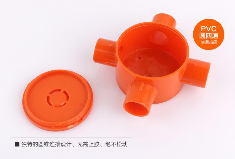 PVC圆四通接线盒_07.jpg