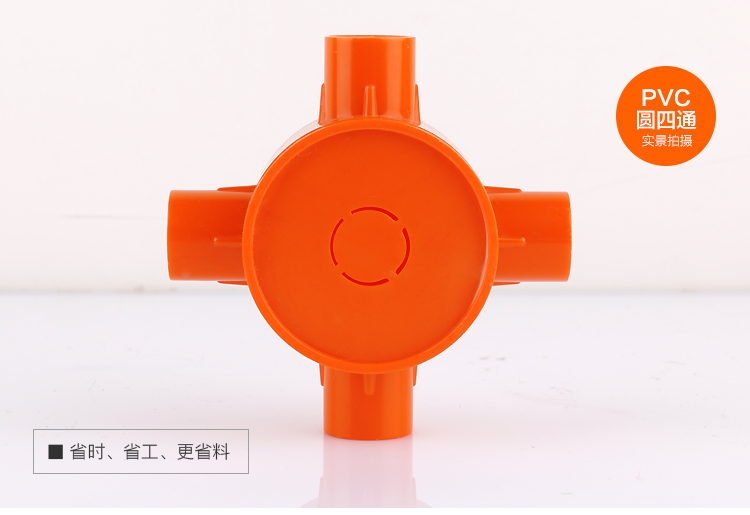 PVC圆四通接线盒_03.jpg