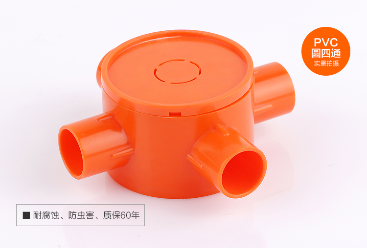 PVC圆四通接线盒_05.jpg