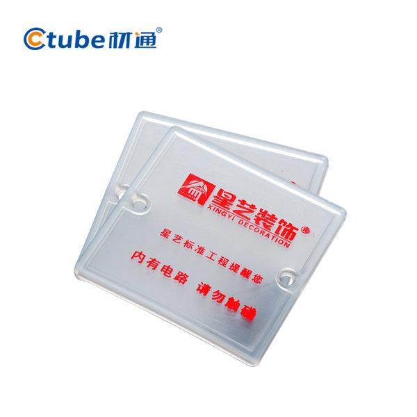 86型底盒防尘防虫保护盖形象订制