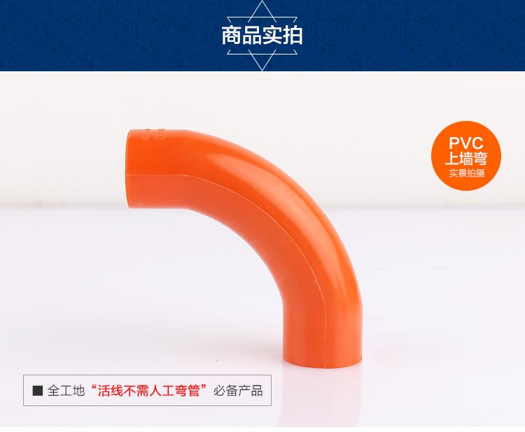 PVC万博manbetx官网主页90度大弯通_01.jpg